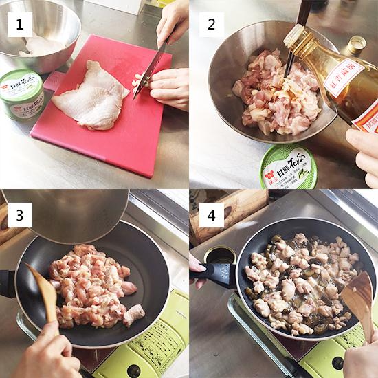 花瓜雞肉四格步驟照final